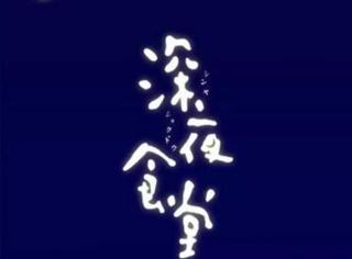 日本深夜食堂的男女百态