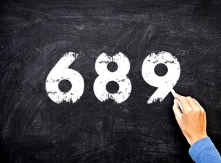 """""""689""""才是世界上最神奇的数字"""