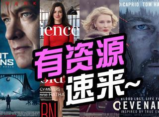 年底颁奖季,《卡罗尔》、安妮.海瑟薇新片,你想要的资源这里都有