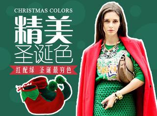 """谁说""""红配绿、赛狗P"""" 今年圣诞它将成为最抢手流行色"""