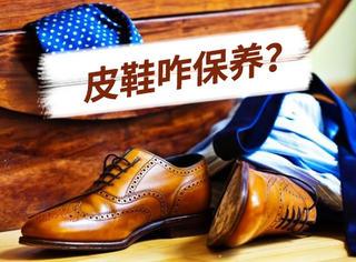 我想问| 一双皮鞋如何保养才能让你脸上有光?