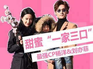 """杨洋、刘亦菲带着娃组成最强颜值CP """"一家三口""""都太会穿"""