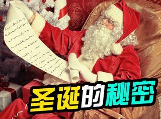 才知道这6个关于圣诞的秘密,之前的节都白过了