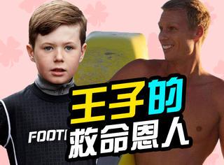 澳洲小伙海滩救援,没想到救的竟是丹麦王子?!