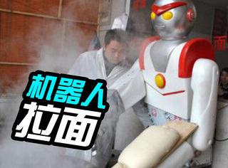 上海现机器人拉面店,一碗面出锅只要90秒!