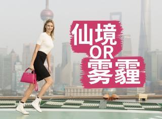 感谢LV的大片,永远的记录下了中国的雾霾!