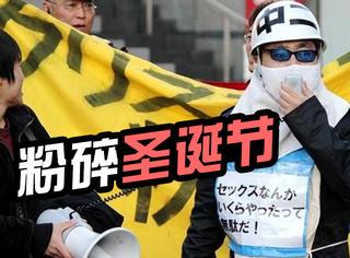 """日本""""粉碎圣诞节""""游行,呼吁不要再虐单身狗!"""