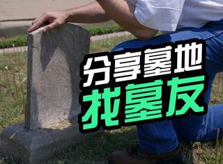 """你在寻找合租室友,而日本老人却开始寻找""""墓友""""了"""