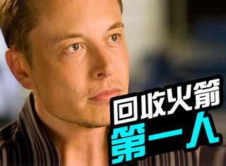 Elon Musk成功回收火箭创造历史:他是传奇因为他敢做敢赌!