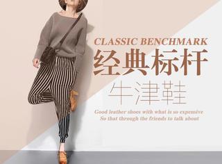 风向标| 毋庸置疑的经典标杆天后钟情牛津鞋复古又新潮