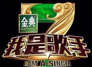 网爆《我是歌手》第四季全阵容!看看有你喜欢的大咖嘛!