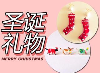 这些圣诞节必备的礼物,你准备好了吗?