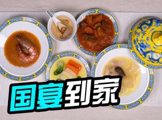 网上开卖国宴年夜饭:四菜一汤3480元!
