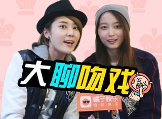 橘子瞎访 | 文雨非&蔡芷纭:我们和这俩台湾姑娘聊了聊女生那点事儿...