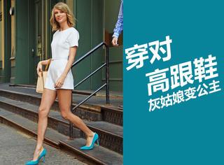 爱穿高跟鞋的女人 运气不会太差
