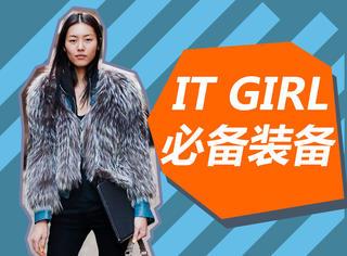 """没有一件皮草外套,怎么好意思叫自己""""It Girl""""~"""