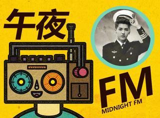 午夜FM | 男生的哪个细节会特别打动你?
