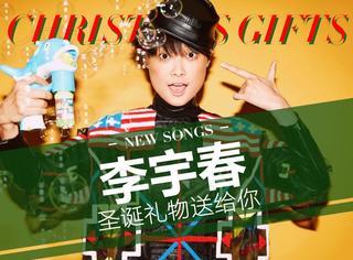 李宇春拍圣诞写真 逗比造型颠覆春哥形象