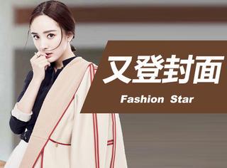 杨幂又展现大模风范,看她怎么演绎圣诞节封面