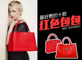 最好看的十款红色包包:祝大家的生活都红红火火、开开心心!