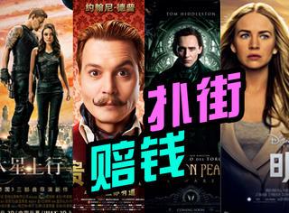 抖森、德普、乔治.克鲁尼,这些大明星的电影竟成2015最赔钱货!