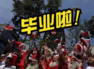 巴西圣诞老人学校:4天就能毕业!