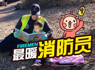车祸中妈妈受伤,消防员为安慰她4岁的儿子一直陪他看书