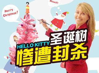 这棵粉色hello kitty圣诞树惨遭封杀,官方原因:太傻白甜!