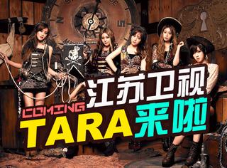 天呐!江苏跨年演唱会居然请到了性感韩团T-ara