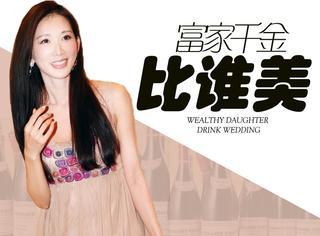 林志玲赴豪门婚宴 原来富家千金都是这样穿!