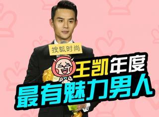 王凯获最有魅力男人奖,可是亮相时却找不到地方签名了