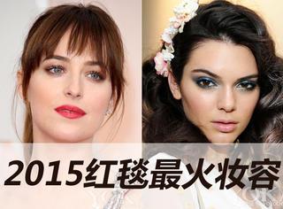 年终盘点 2015年最美的25个女明星红毯妆容