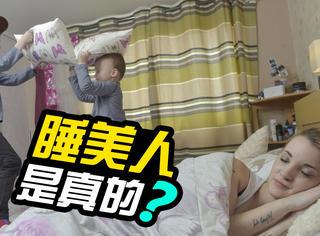 生宝宝的时候睡着了,真实睡美人一次能睡十多天