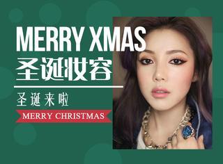 每日一妆 | PONY大神教你 最完美的圣诞约会妆容!