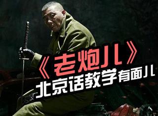 局气、茬架、话匣子都是啥?跟着冯小刚学学老北京话