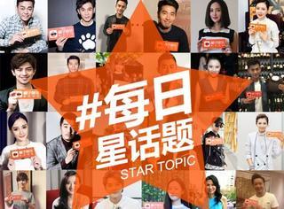 每日星话题 | #易烊千玺和偶像Bigbang同台# 你家爱豆是谁?