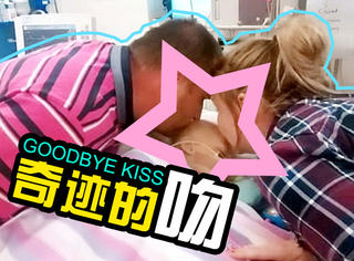 爸妈给女儿献上告别之吻,拔掉呼吸机的女儿却送上最棒圣诞惊喜!