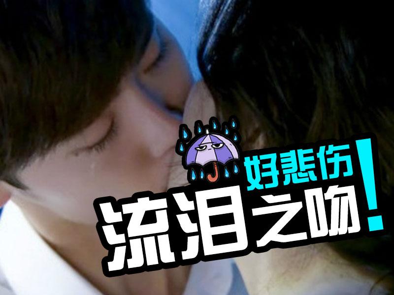 打啵儿 | 李钟硕告诉你,哭着接吻是种怎样的体验