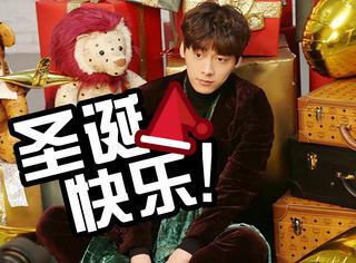 有爱瞬间 | 李易峰张艺兴戚薇宋茜这么多圣诞礼物,你最想抱走谁?