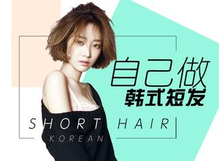 只要吹风机和卷发棒 6张GIF帮你搞定6款韩式短发!