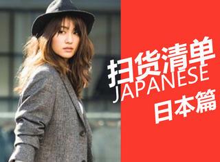 史上最全日本扫货清单