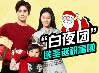 杨洋刘亦菲携萌娃送圣诞祝福啦,一家三口颜值逆天