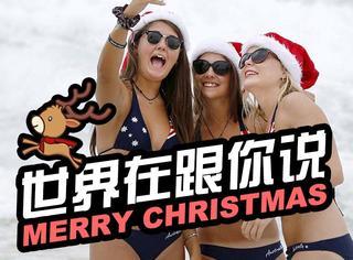 听世界告诉你圣诞节应该这样过!