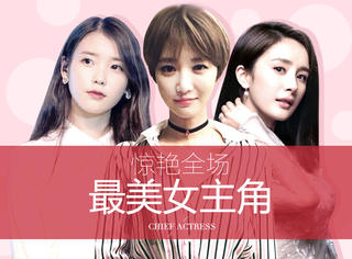 年终盘点 | 杨幂、赵薇、高俊熙、IU...她们是今年最会穿的影视剧女主!