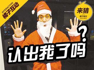 来猜 | 这些明星扮的圣诞老人你认出来了吗