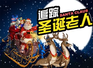 北美航空公司追踪了圣诞老人派礼物的路线,到你那了吗?
