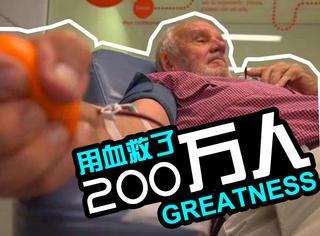 感人!这个78岁的爷爷60年献血1000多次,拯救了200多万人