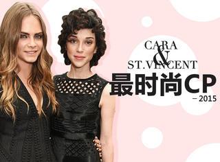 Cara和女票当选2015最会穿衣CP,情侣装美出了新高度!