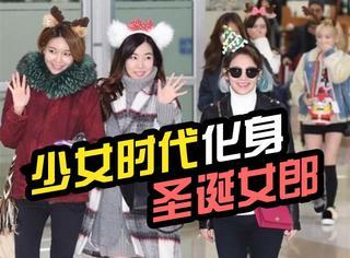 追星地图 | 少女时代日本返韩,化身圣诞女郎简直美cry