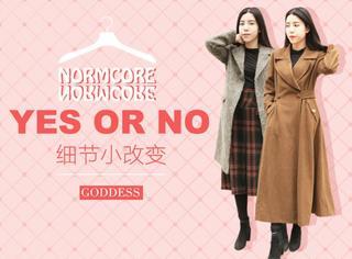 Yes Or No | 冬季大衣别瞎买 有小肚腩更要选对款